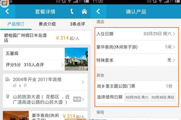 携程旅行 8.2.0 安卓版-第7张图片-cc下载站
