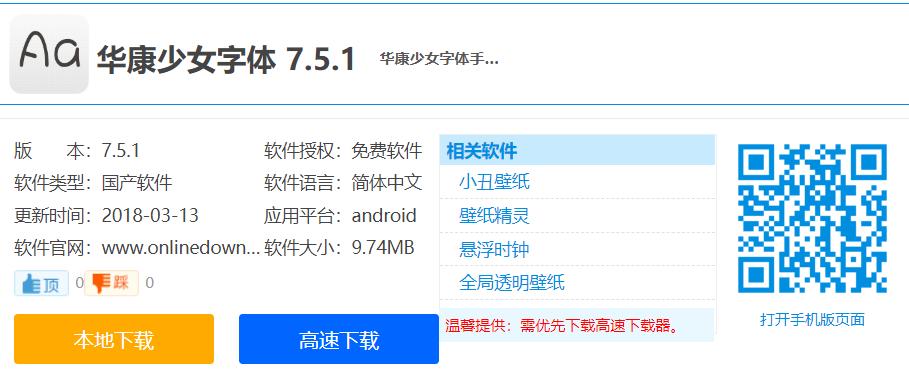 华康少女字体 7.5.1-第3张图片-cc下载站