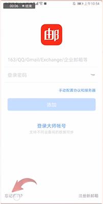 网易邮箱大师 6.17.4 官方安卓版-第5张图片-cc下载站