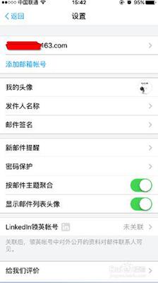 网易邮箱大师 6.17.4 官方安卓版-第9张图片-cc下载站