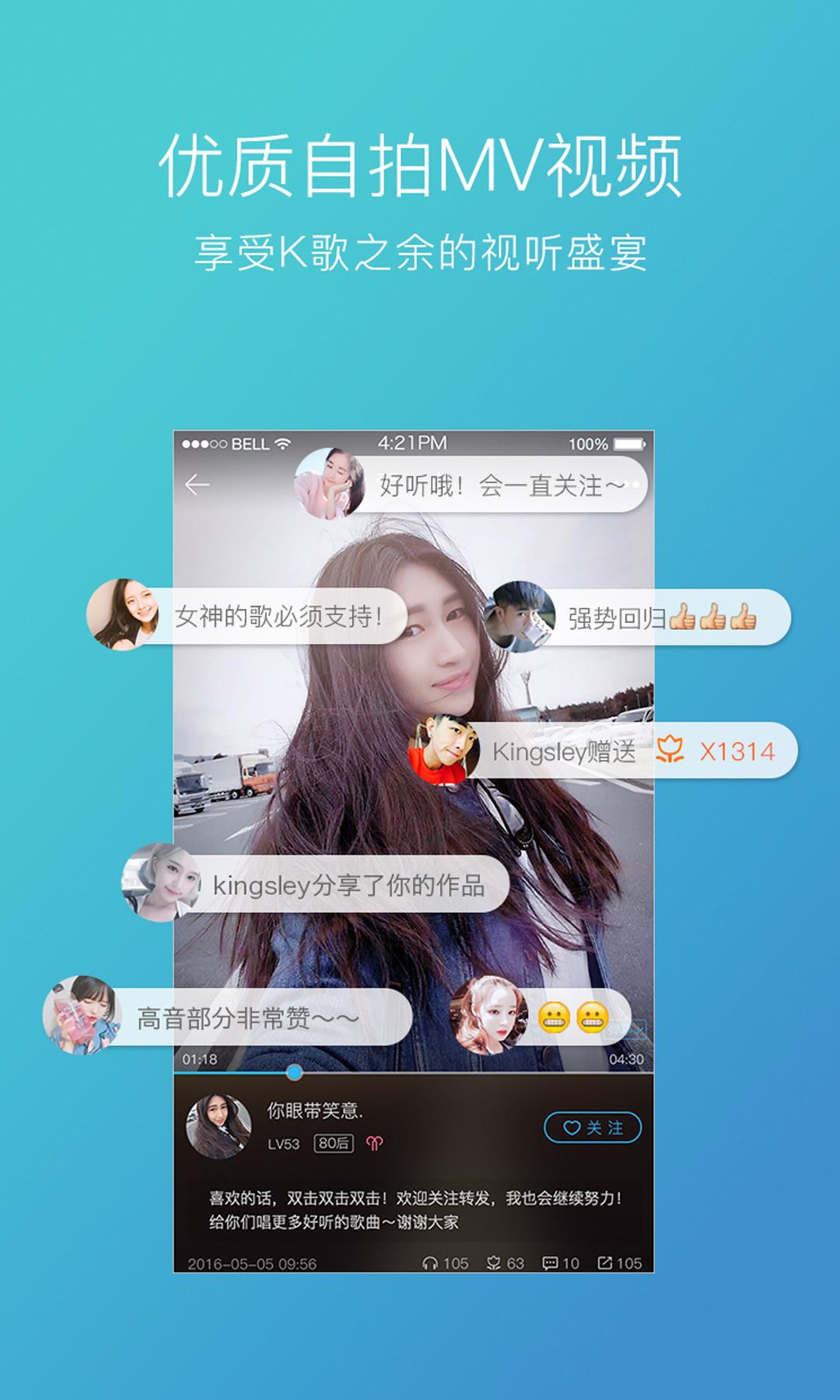 天籁K歌 4.9.9.7 官方最新版-第3张图片-cc下载站