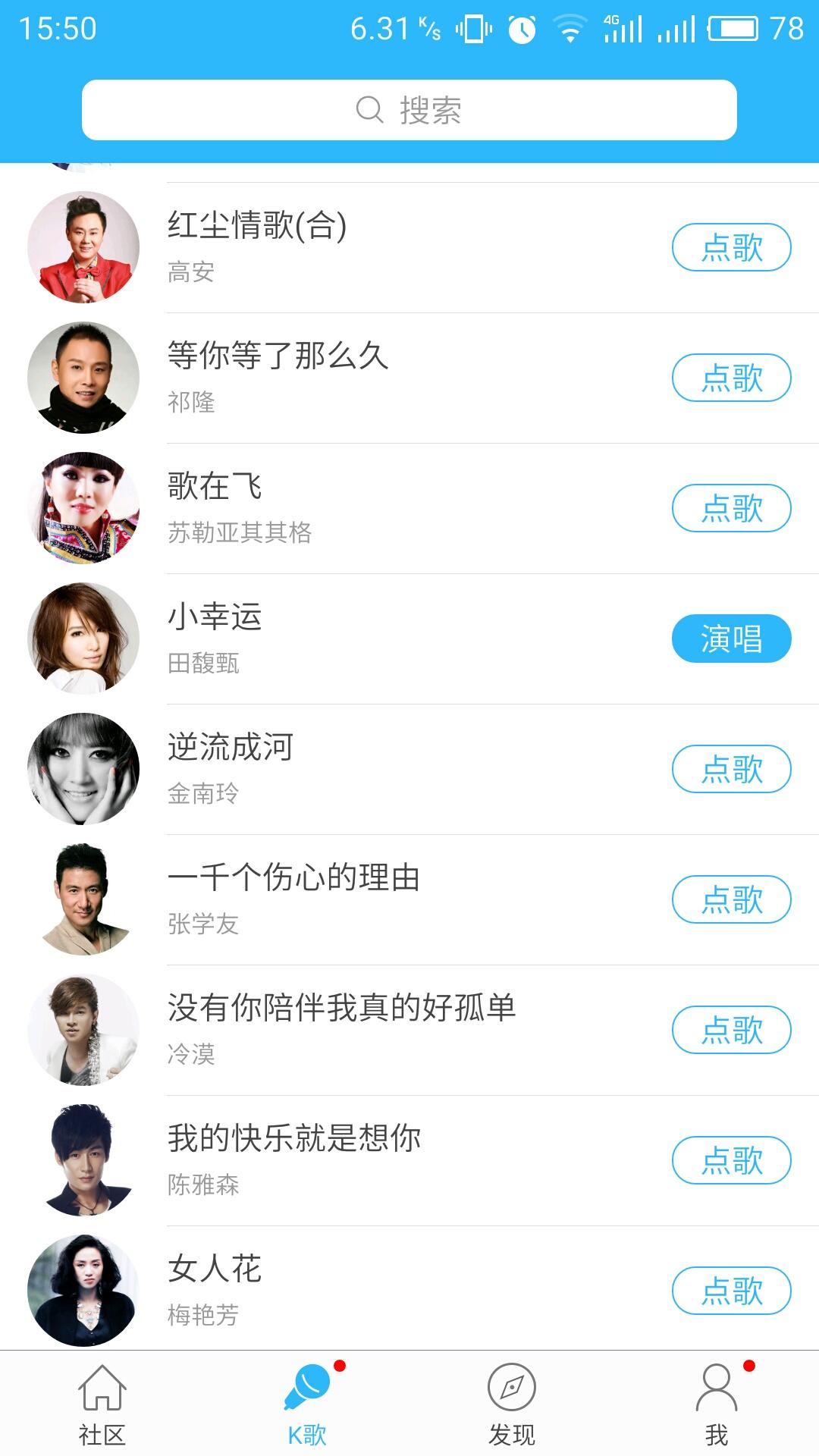 天籁K歌 4.9.9.7 官方最新版-第5张图片-cc下载站