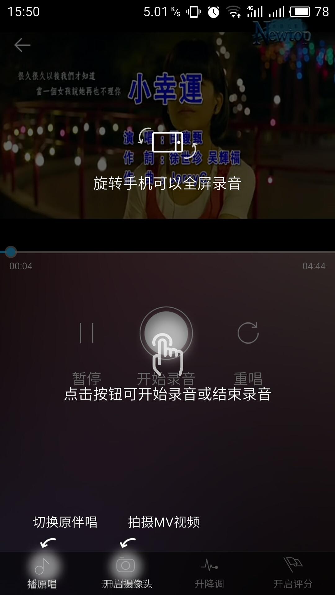 天籁K歌 4.9.9.7 官方最新版-第6张图片-cc下载站