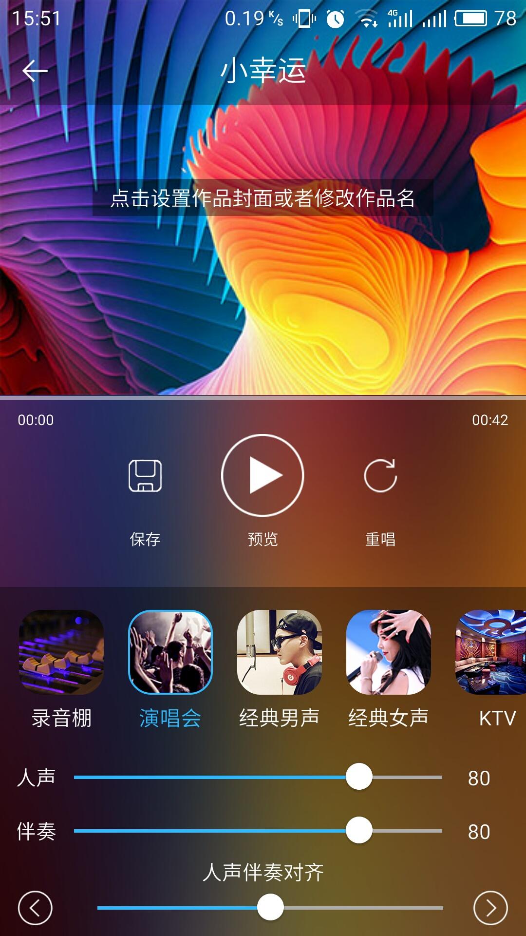 天籁K歌 4.9.9.7 官方最新版-第7张图片-cc下载站