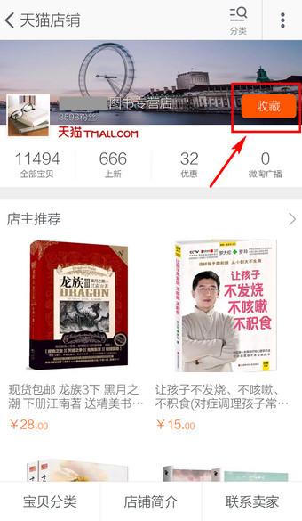 手机淘宝 9.2.1-第7张图片-cc下载站