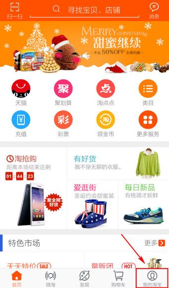 手机淘宝 9.2.1-第9张图片-cc下载站