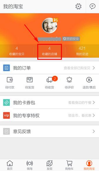 手机淘宝 9.2.1-第10张图片-cc下载站
