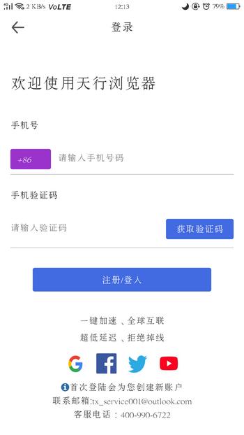 天行浏览器(跨境电商浏览器) 1.0.0.1018-第9张图片-cc下载站