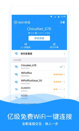 WiFi伴侣 5.3.9-第2张图片-cc下载站