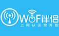 WiFi伴侣 5.3.9