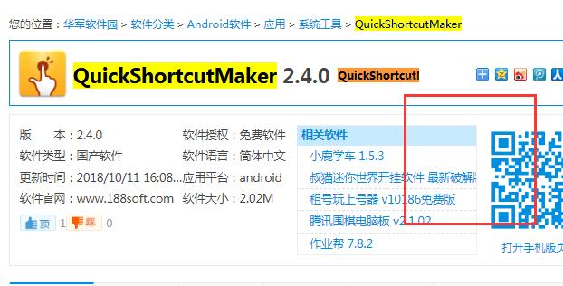 QuickShortcutMaker 2.4.0 官方版-第2张图片-cc下载站