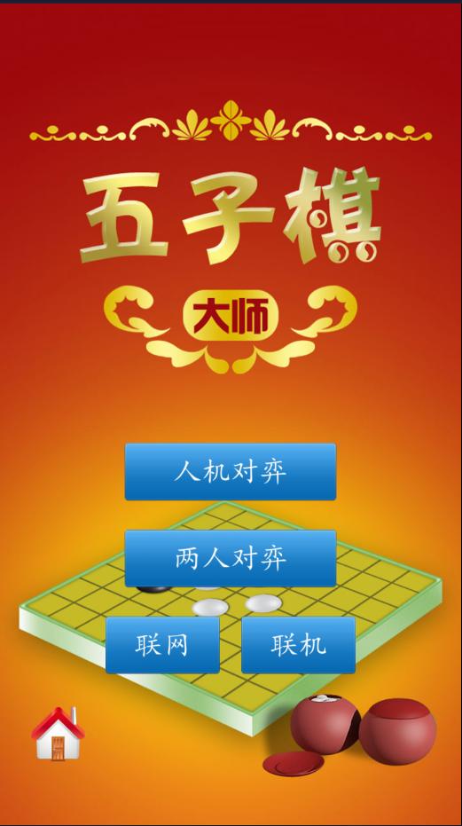 五子棋大师 1.45-第2张图片-cc下载站