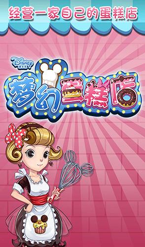 梦幻蛋糕店 4.0.0-第2张图片-cc下载站