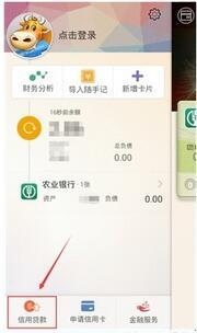 卡牛信用卡管家 8.9.19 安卓版-第4张图片-cc下载站