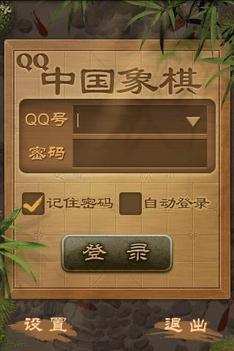 QQ中国象棋 2.7.6.3 官方版-第2张图片-cc下载站