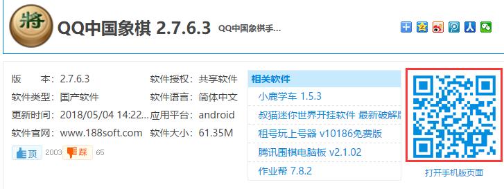 QQ中国象棋 2.7.6.3 官方版-第3张图片-cc下载站