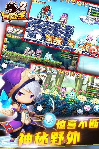 冒险王2 2.25.079-第2张图片-cc下载站