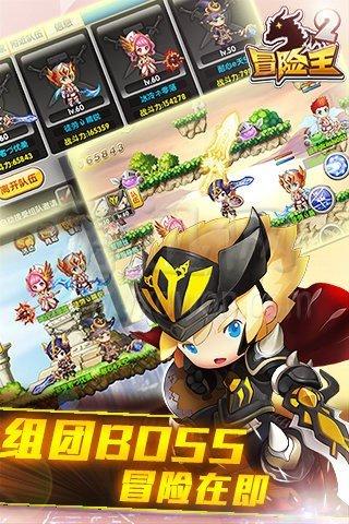 冒险王2 2.25.079-第4张图片-cc下载站