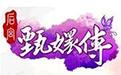 后宫甄嬛传 2.0.0.0