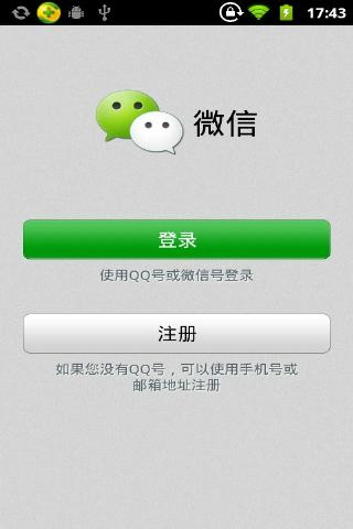 微信 4.0 手机版-第2张图片-cc下载站