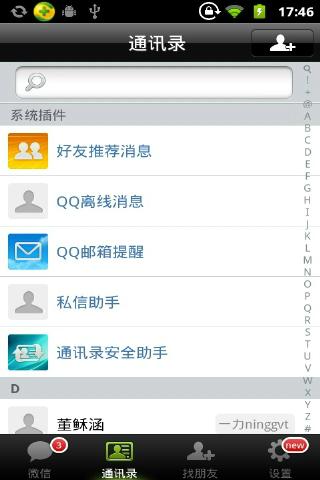 微信 4.0 手机版-第3张图片-cc下载站