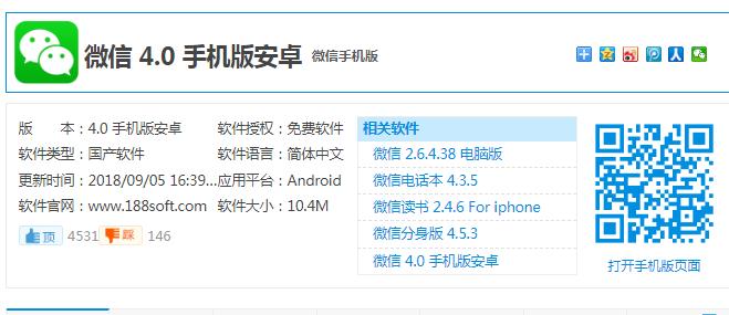 微信 4.0 手机版-第5张图片-cc下载站