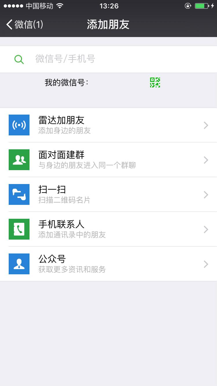 微信 4.0 手机版-第7张图片-cc下载站