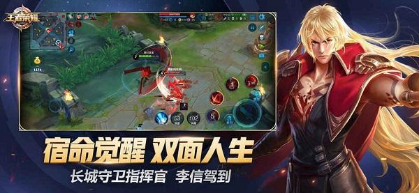 王者荣耀 1.44.1.10 官方版-第2张图片-cc下载站