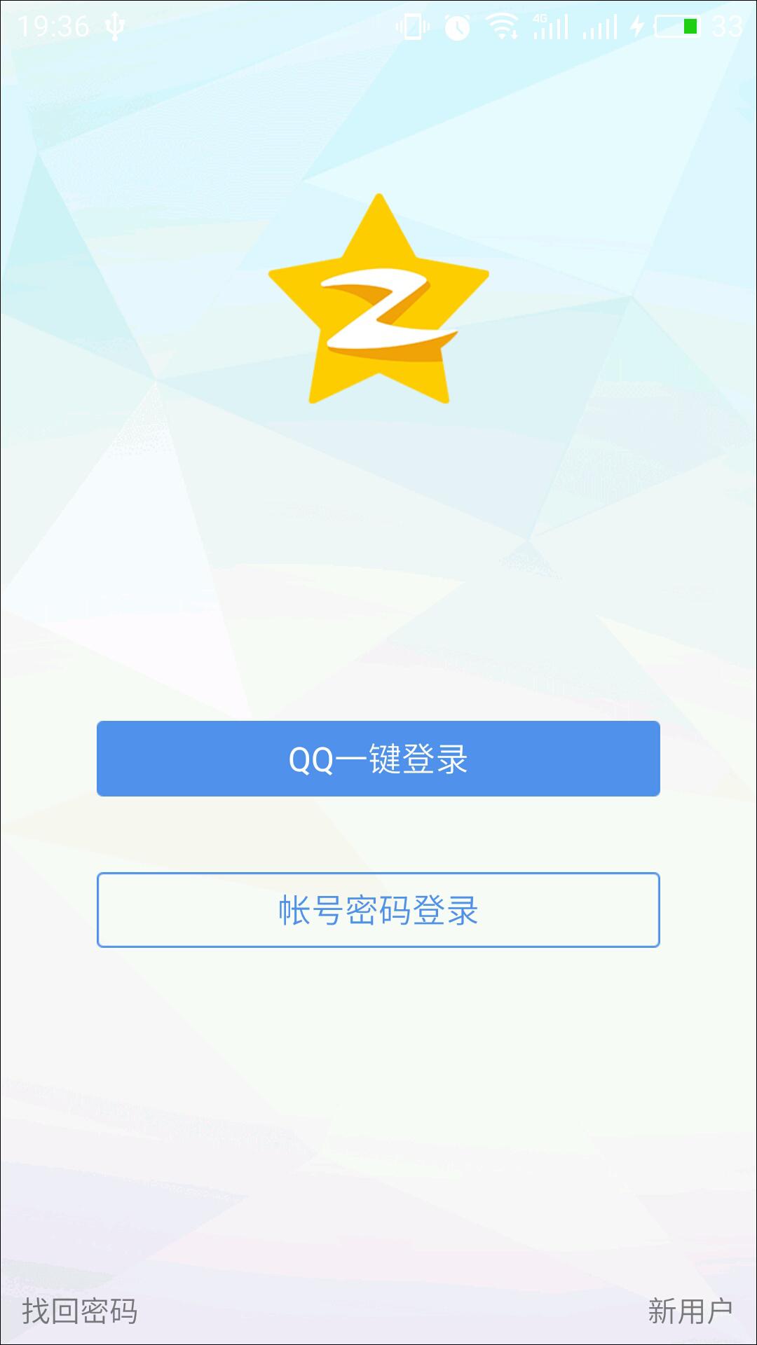 QQ空间 8.4.3.288 安卓版-第4张图片-cc下载站