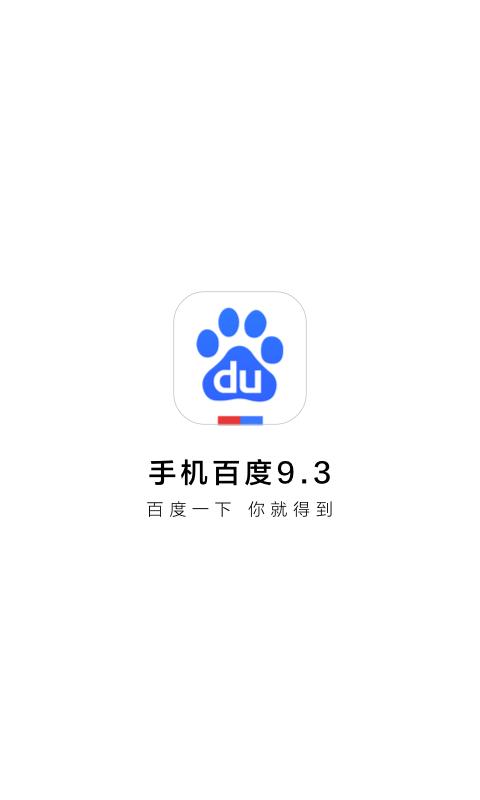 手机百度 11.6.1.10-第2张图片-cc下载站