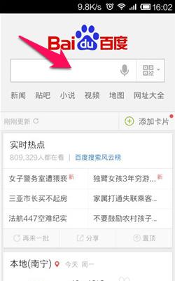 手机百度 11.6.1.10-第6张图片-cc下载站