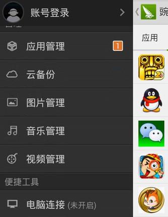 豌豆荚 5.21.1.12053-第7张图片-cc下载站