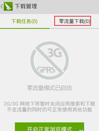 豌豆荚 5.21.1.12053-第6张图片-cc下载站