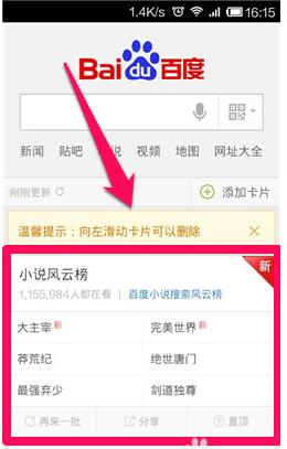 手机百度 11.6.1.10-第10张图片-cc下载站