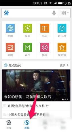 手机百度 11.6.1.10-第11张图片-cc下载站