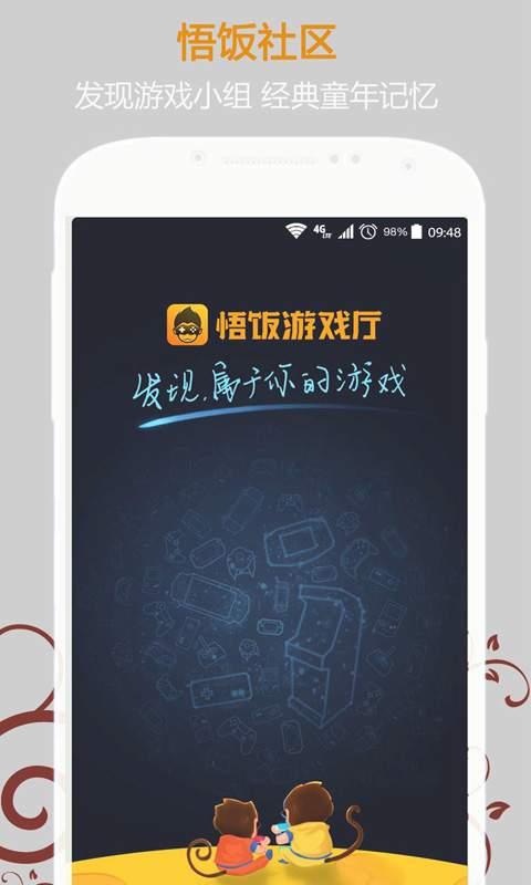 悟饭游戏厅 3.2.2-第2张图片-cc下载站