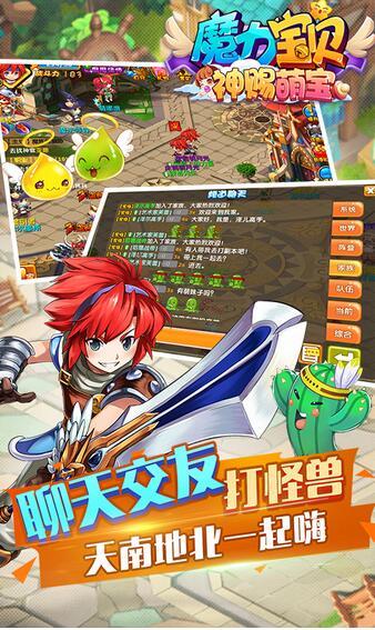魔力宝贝 7.0.4-第3张图片-cc下载站