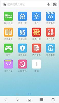 百度浏览器 7.17.12.0-第13张图片-cc下载站