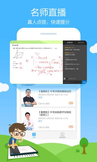 作业帮 10.12.4 安卓版-第3张图片-cc下载站