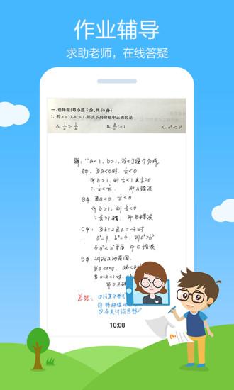 作业帮 10.12.4 安卓版-第2张图片-cc下载站