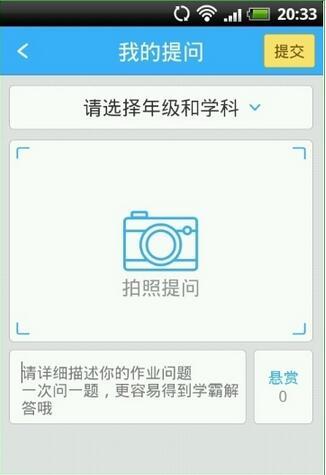 作业帮 10.12.4 安卓版-第12张图片-cc下载站
