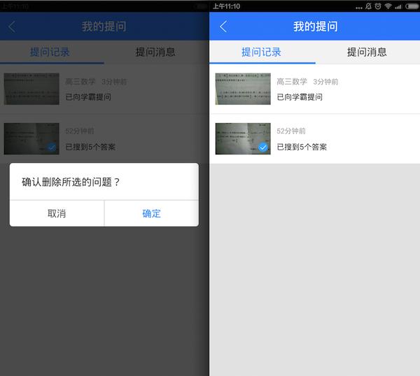 作业帮 10.12.4 安卓版-第18张图片-cc下载站