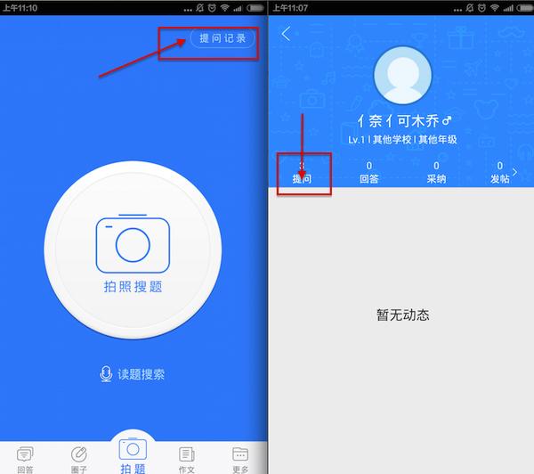 作业帮 10.12.4 安卓版-第17张图片-cc下载站