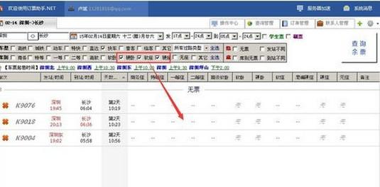 12306订票助手.net 2019.1.17.8 软件版-第6张图片-cc下载站
