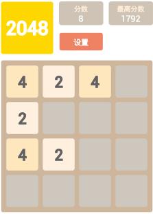 2048游戏 4.1.3-第2张图片-cc下载站