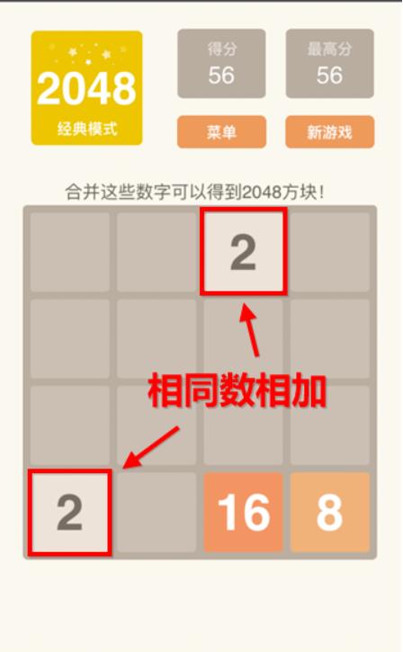 2048游戏 4.1.3-第4张图片-cc下载站