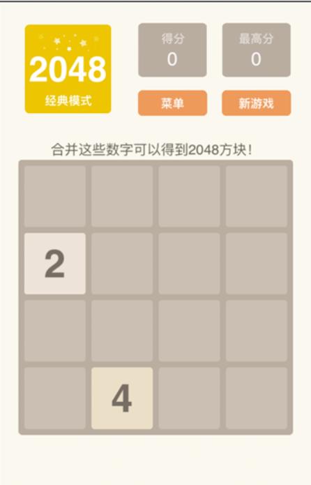 2048游戏 4.1.3-第3张图片-cc下载站