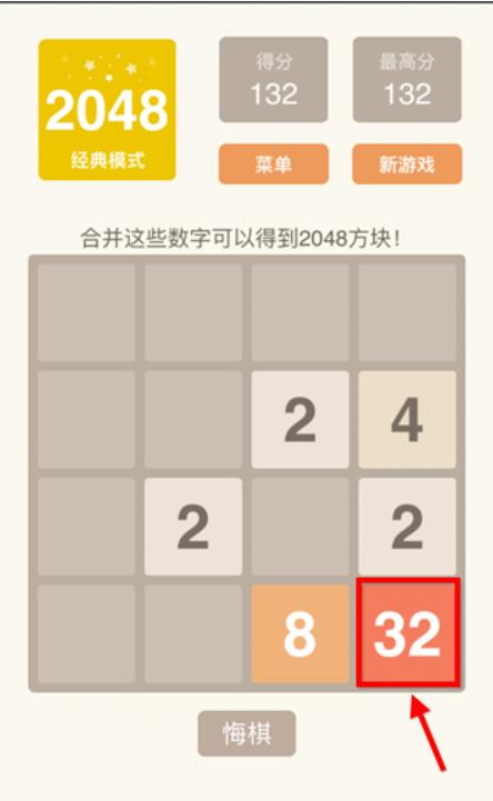 2048游戏 4.1.3-第5张图片-cc下载站