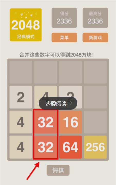 2048游戏 4.1.3-第6张图片-cc下载站