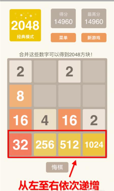 2048游戏 4.1.3-第7张图片-cc下载站